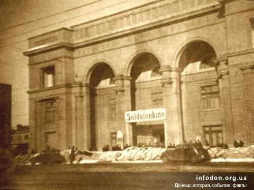 kinoteatr_imeni_shevchenko_vyveska_soldatenkino_stalino_1941_43_gg