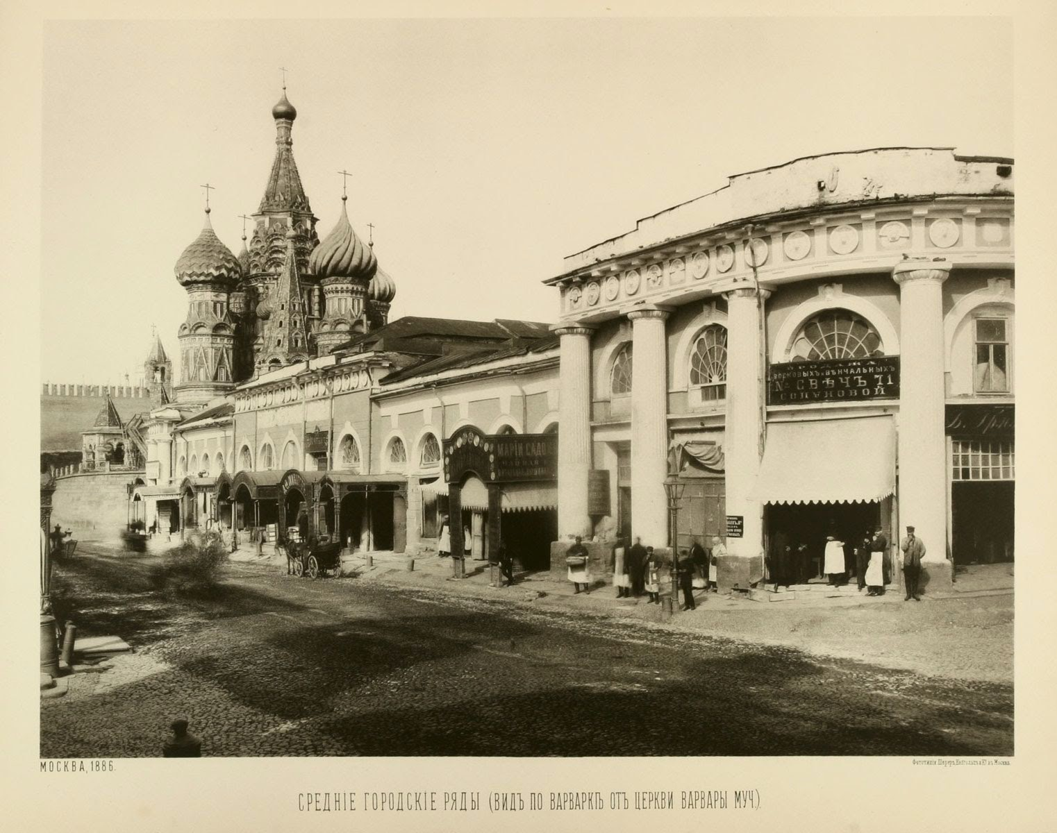 Moscow 1888-1886 (6)
