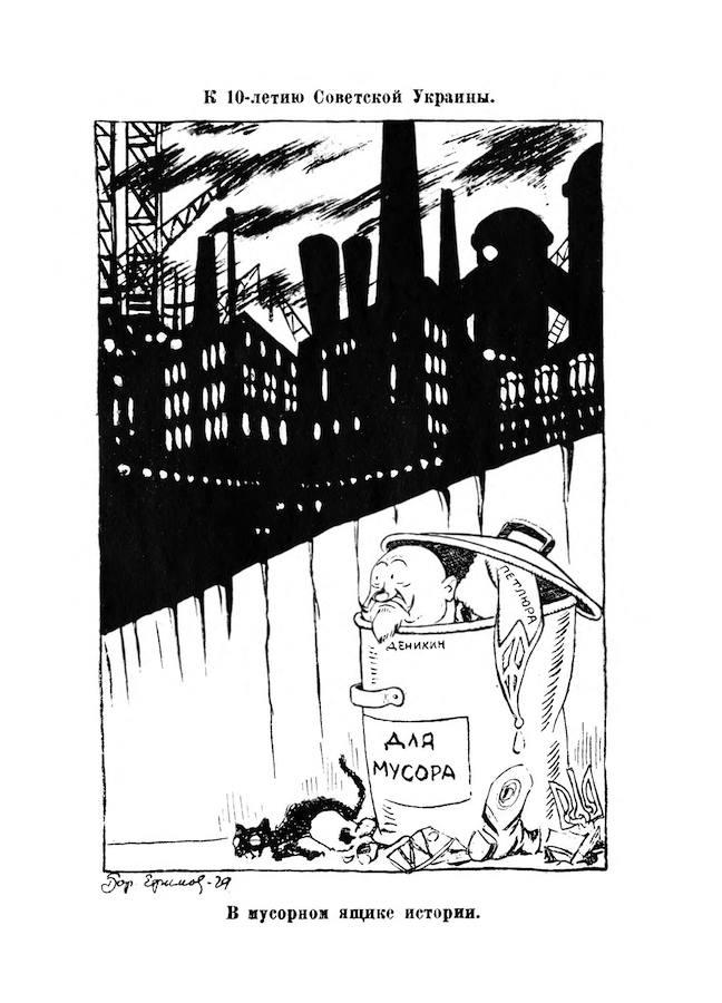 Efomov_Karikatura_na_slugbe_oborony_SSSR_1931