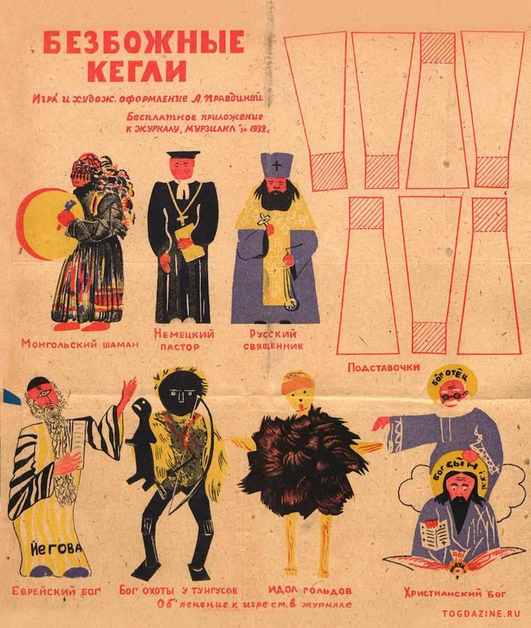 murzilka_1932_03-37