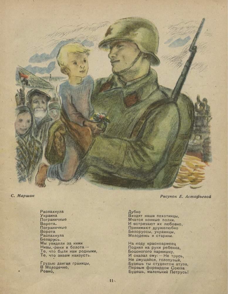 Мурзилка _1939_11_12_11