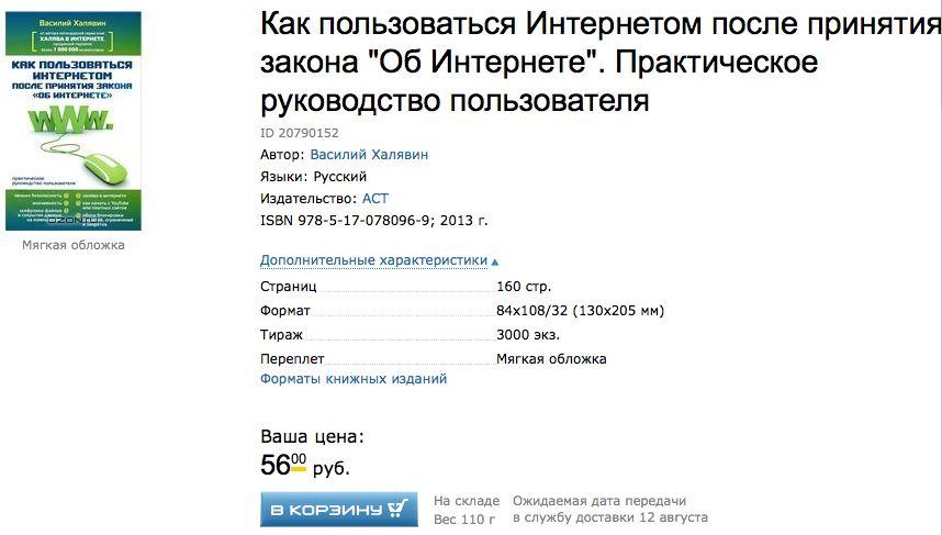 Screen shot 2013-08-11 at 7.08.34 PM