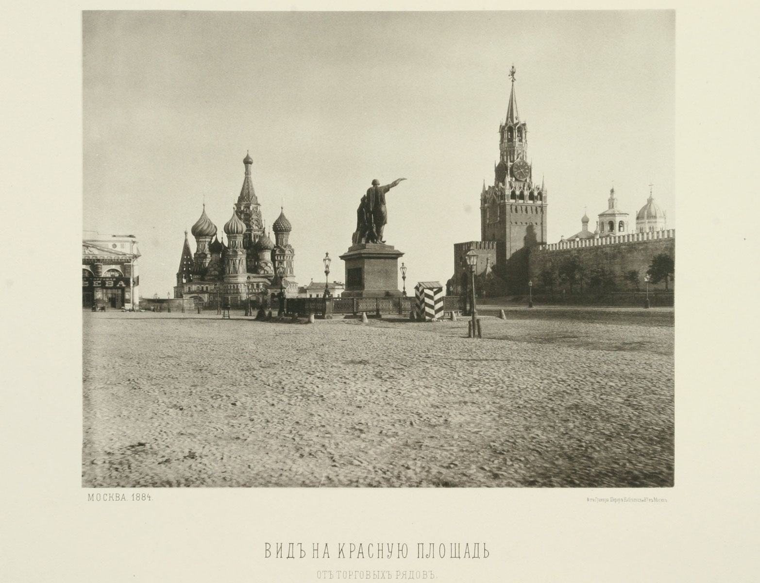 Moscow 1883-1884 (21)