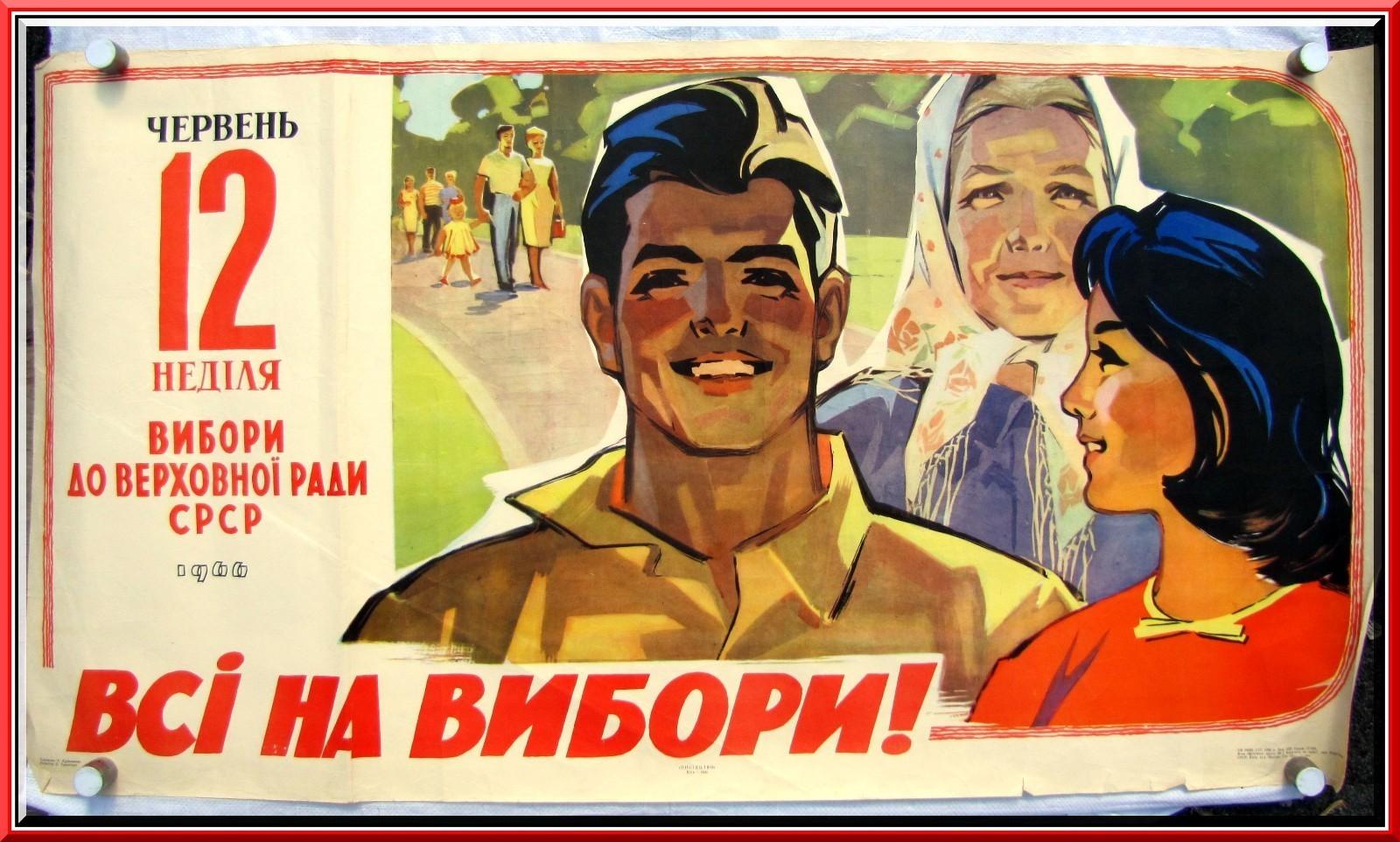 Постер исторический плакат по выбранному периоду
