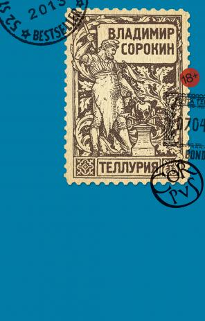 tnw296-Sorokin-Telluria-1000
