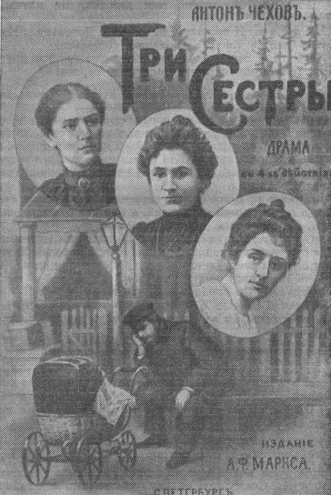 Three_sisters_Chekhov