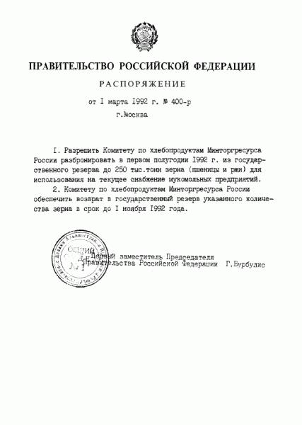 1992.03.01 Распоряжение Прав РФ о разбронировании