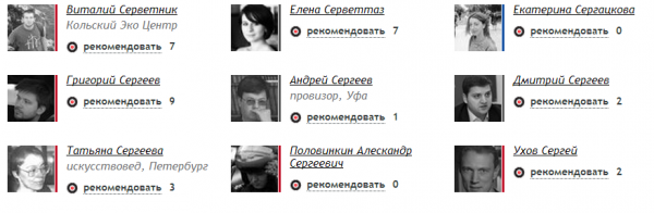 без Сергеева