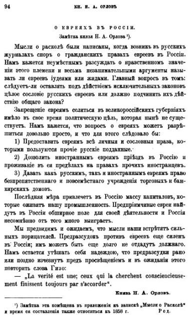 Кн. Николай Алексеевич Орлов. О евреях в России (1858)