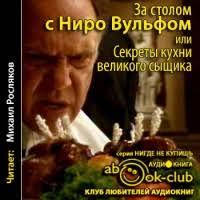 """Обложка аудиодиска """"За столом с Ниро Вульфом"""""""