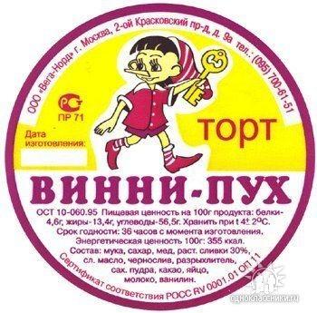 Это загадка московского ООО Вега-Норд! Так у них, сказочных, выглядит торт Винни-Пух... Срок годности 36 часов с момента изготовления.