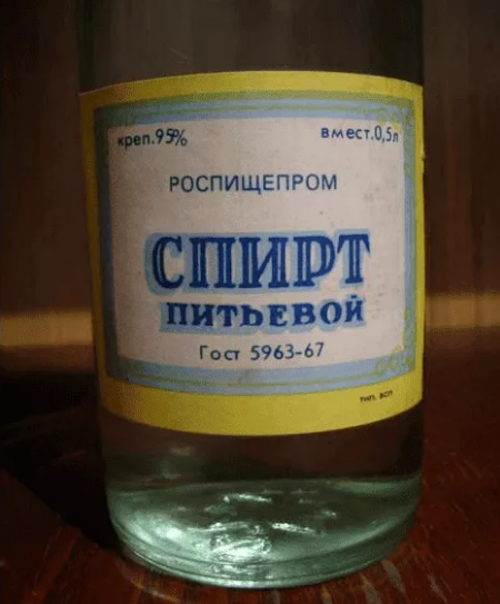 Спирт питьевой