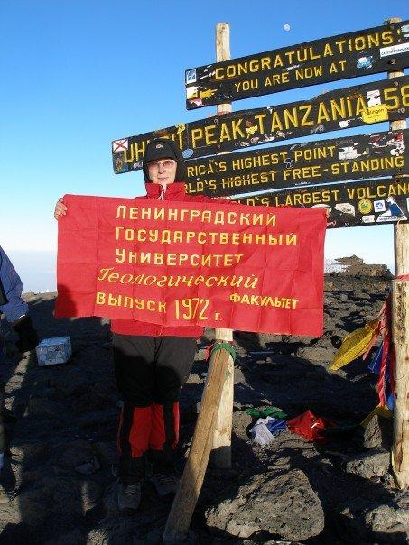 Флаг ленинградских геологов на вершине Килиманджаро!