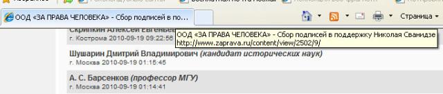 Профессор Барсенков против отставки Сванидзе?