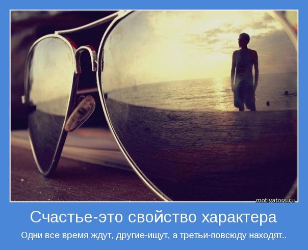 радость жизни 4