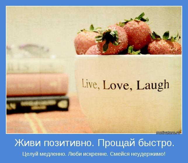 радость жизни 5