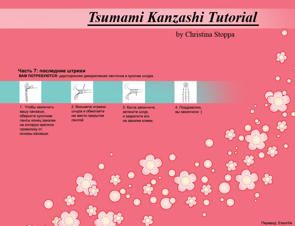 Часть 2 - схемы канзаши