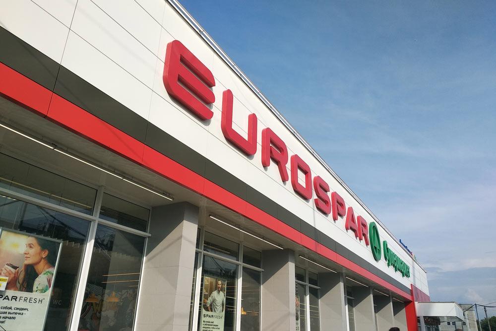 Рядом с нами открылся супермаркет EuroSpar. Первые впечатления