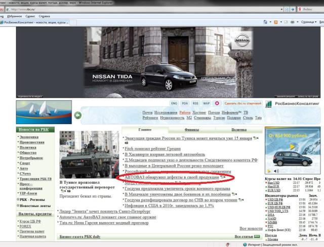 АВТОВАЗ обнаружил дефекты в своей продукции
