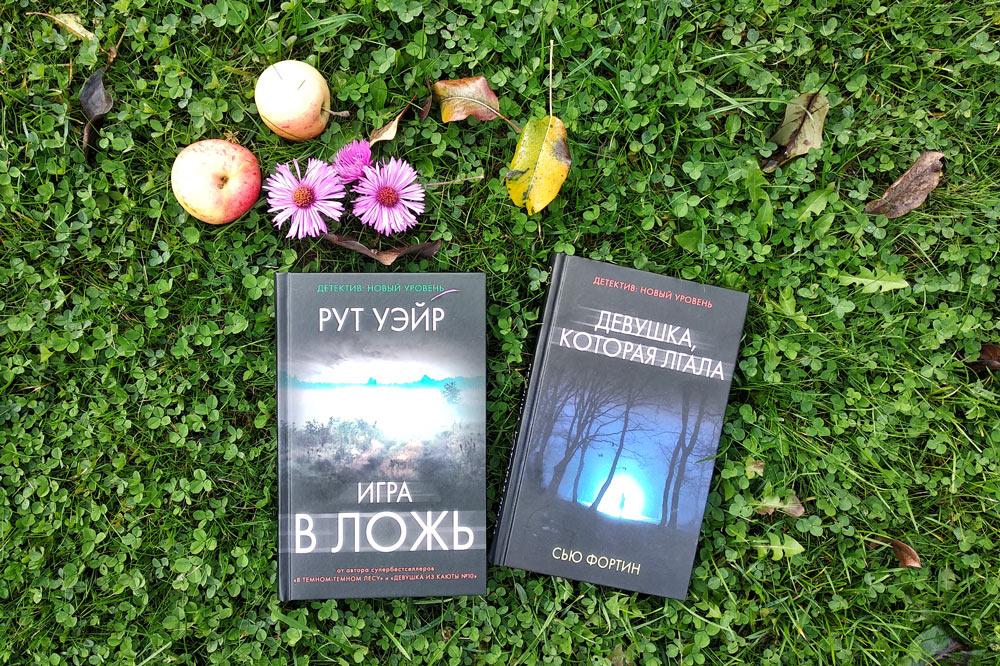 Что читать осенью? Конечно же детективы