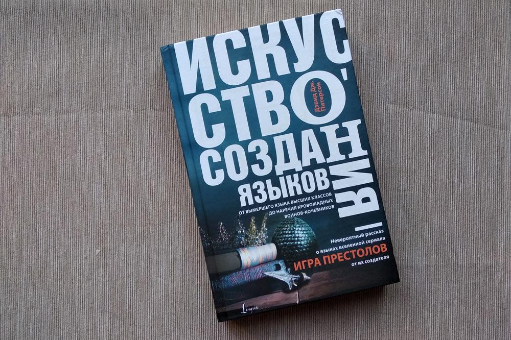 """Дэвид Дж. Питерсон, """"Искусство создания языков"""""""
