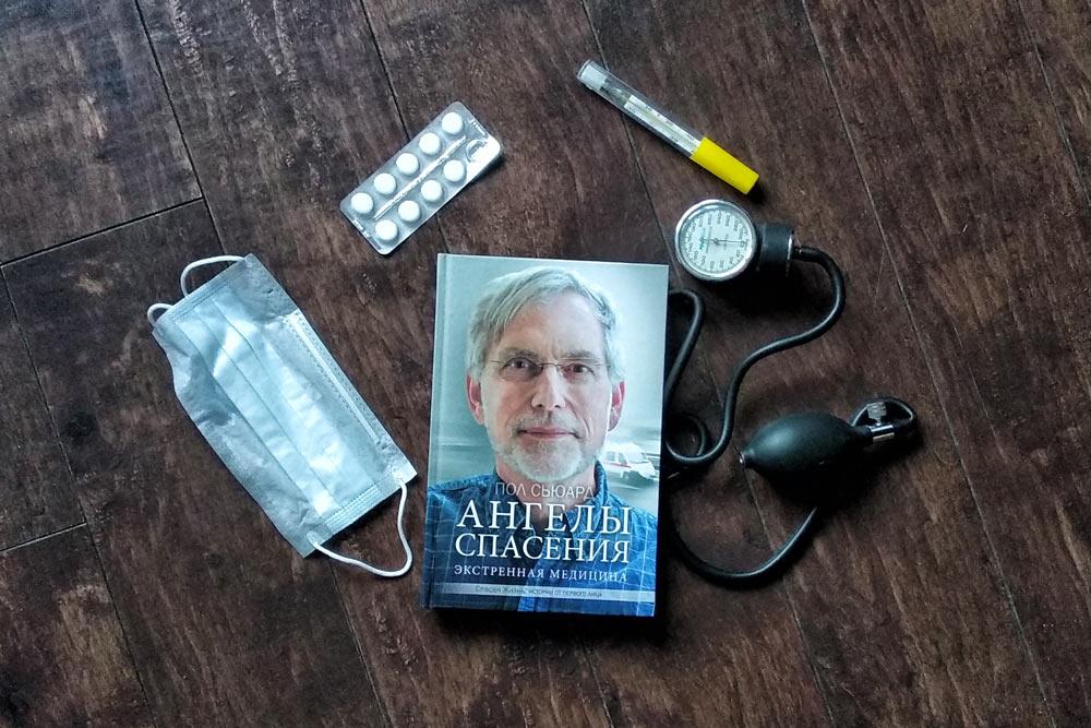 Пол Сьюард: «Ангелы Спасения. Экстренная медицина»