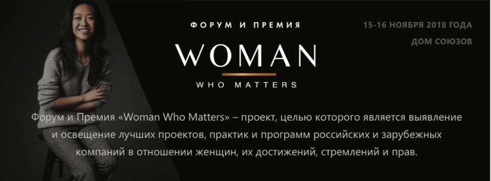 Мы - женщины. Мы имеем значение и стремимся к полноправию