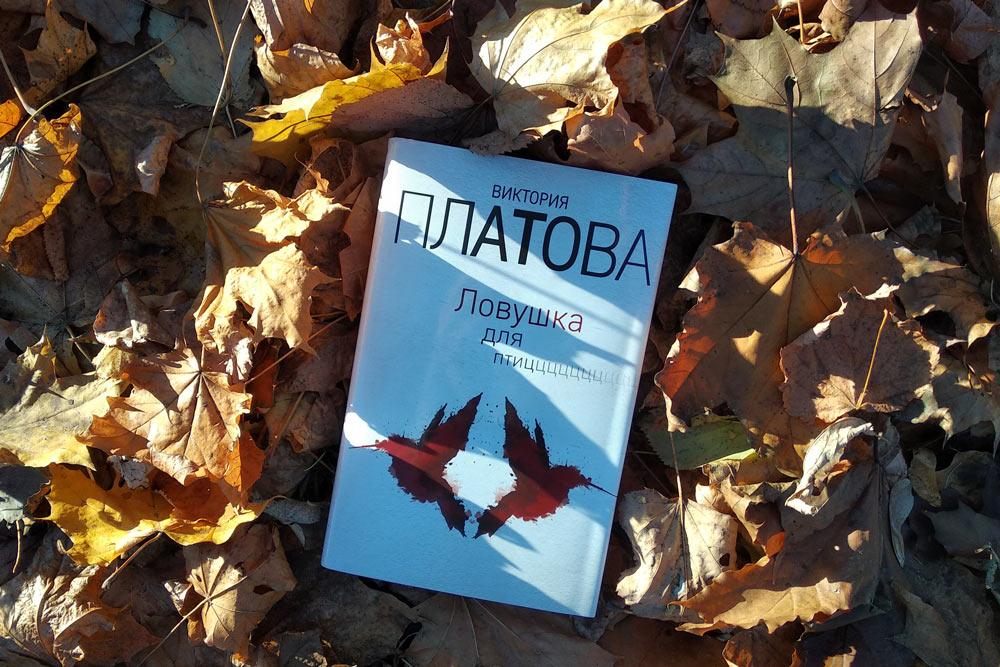 Виктория Платова. Ловушка для птиц