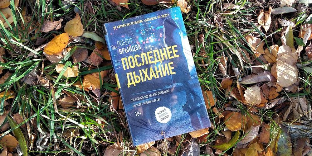 «Последнее дыхание», Роберт Брындза. Рекомендую к прочтению