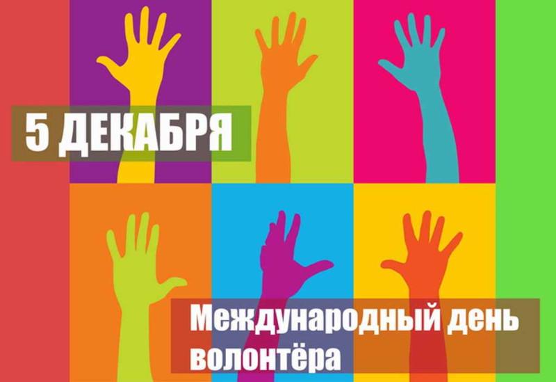 """Сегодня - день волонтера. А в субботу пройдет акция """"Корзина Доброты"""""""