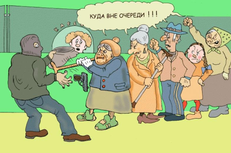 Анекдот Про Очередь