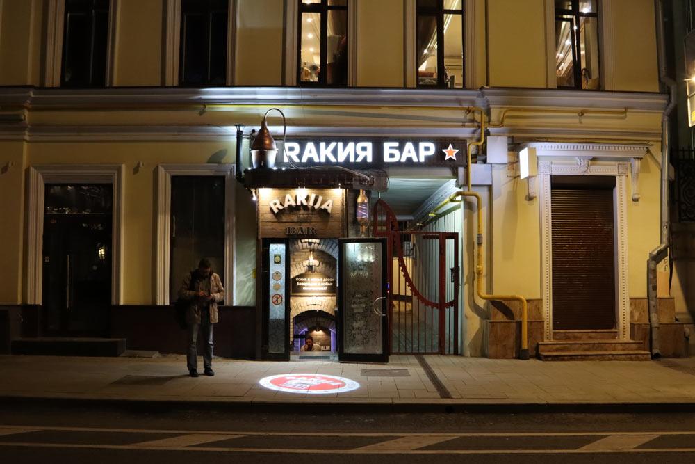 Rакия Бар. Сербское изобилие на Бульварном кольце рублей, здесь, сербский, кухни, километров, Rакия, гриле, Салат, можно, жизнь, много, съела, Бульварное, пробовала, жареный, лучший, самый, поверьте, заказали, настолько