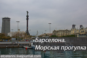 Barc-sea