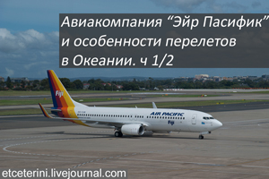 AirPacific01