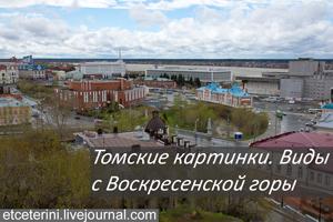 TomskMuseumViews