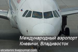 Vladivostok-Airport