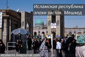 Iran02-Mashhad