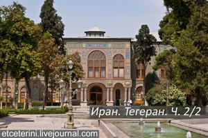 Iran05-Tehran02