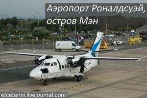 IoM-airport.jpg