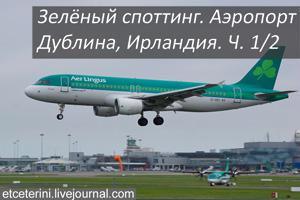 DublinAirp01.jpg