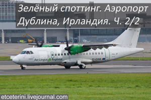 DublinAirp02.jpg