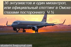 Omsk01.jpg