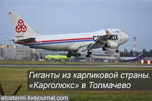 Cargolux.jpg