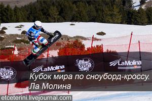 LaMolinaSBX.jpg