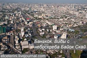 BKK-BayokSky