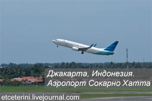 JakartaAirport