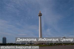 JakartaCenter