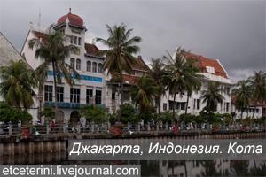 JakartaKota