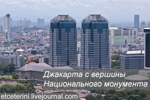 JakartaMoNas