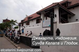 JakartaSundaKelapa